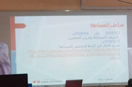 """مشغل تدريبي لمسابقة """"نماء"""" في صحار"""
