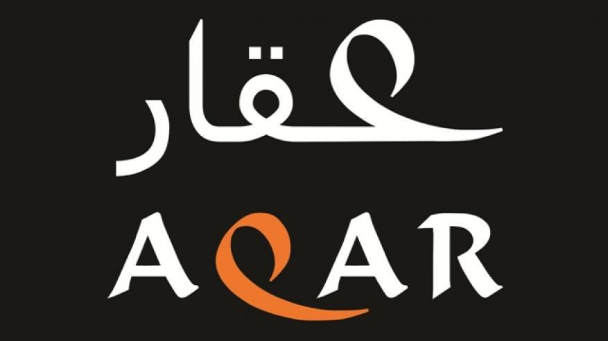 AQAR Logo 2