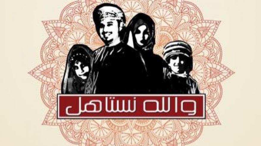 """""""والله نستاهل"""".. برنامج شبابي يناقش القضايا العمانية عبر """"يوتيوب"""""""