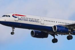 """الخطوط الجوية البريطانية تواجه """"أكبر غرامة في تاريخ الطيران"""""""