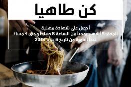 """دورة مهنية للتدريب على فنون الطهي في """"عمان للسياحة"""""""