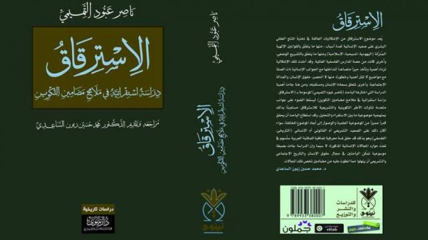ناصر التميمي غلاف
