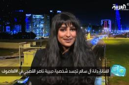 """دانة آل سالم عن """"العاصوف"""": كل ثقافة فيها الزين والشين!"""