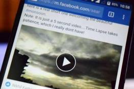 """""""فيسبوك"""" توسع خدمتها لمضامين الفيديو """"ووتش"""" إلى العالم أجمع"""