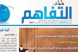 """ملحق شباب التفـــاهم - العدد الثالث والخمسون """" فبراير 2019 """""""