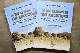 """""""التراث والثقافة"""" ترفد المكتبات بطبعة موسعة من """"مرتكزات الحضارة العربية القديمة في عُمان"""""""