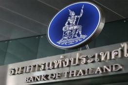 تايلاند تخفض سعر الفائدة لأدنى مستوى
