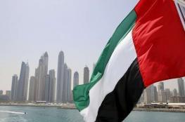 الإمارات ترد على إدراجها في قائمة أوروبا السوداء للملاذات الضريبة