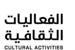 فعاليات ثقافية متنوعة في سبتمبر