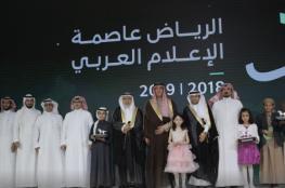 """وزير الإعلام يشهد الاحتفال بالرياض عاصمةً للإعلام العربي.. والسعودية تطمح لـ""""عصر إعلامي جديد"""""""