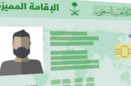 تعرف على شروط الحصول على الإقامة المميزة بالسعودية