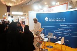 """جامعة مسقط تشارك في معرض """"أيتيكس 2018"""" بعجمان"""