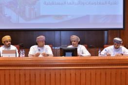 """أعضاء وموظفو """"الشورى"""" يطلعون على عرض مرئي حول مستجدات مشروع التحول الرقمي للمؤسسات الحكومية"""