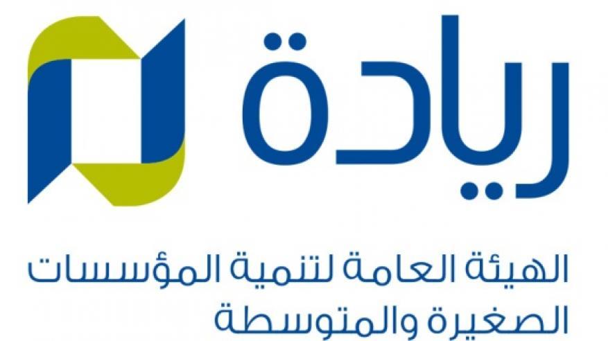 """مذكرة تفاهم بين """"ريادة"""" وصندوق تنمية المؤسسات الصغيرة والمتوسطة لتنظيم """"إبداعات عمانية 4"""""""