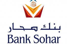 خدمات مصرفية عبر تطبيق بنك صحار في دقيقة واحدة