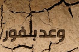 """""""وعد بلفور"""".. فيلم عن حكاية احتلال فلسطين من بدايتها"""