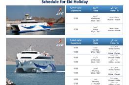 """""""الوطنية للعبارات"""" تعزز أسطولها البحري لزيادة الرحلات خلال إجازة عيد الفطر"""