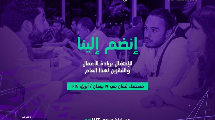 """84 فريقا من 14 دولة عربية يتأهلون لنهائيات مسابقة منتدى """"MIT"""" للشركات الناشئة"""