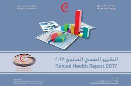 التقرير الصحي: 789 مليون ريال إجمالي الإنفاق الحكومي على الصحة خلال 2017