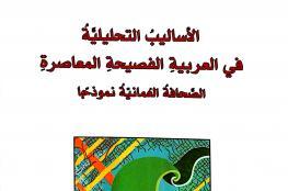 """الباحث علي الفارسي يرصد """"الأساليب التحليلية في العربية الفصيحة المعاصرة"""" ويسلط الضوء على """"لغة الصحافة"""""""