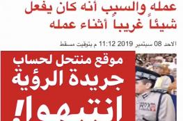 بيان من الشرطة حول تزوير صفحة باسم جريدة الرؤية