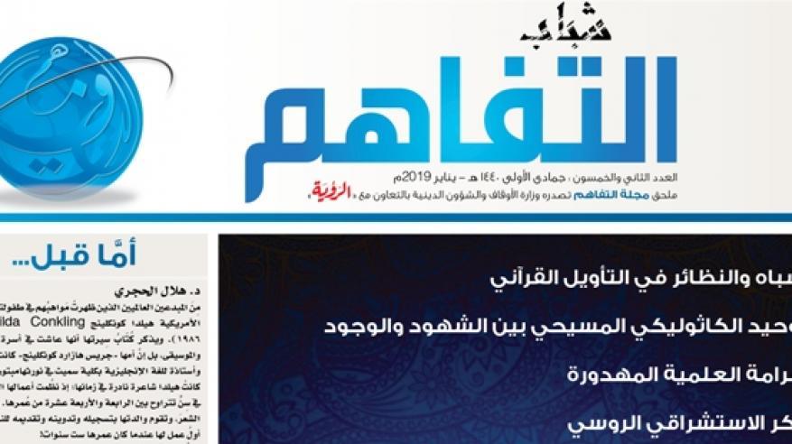 """ملحق شباب التفـــاهم - العدد الثاني والخمسون """" يناير 2019 """""""