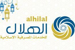 مسابقة الهلال للخدمات المصرفية الإسلامية
