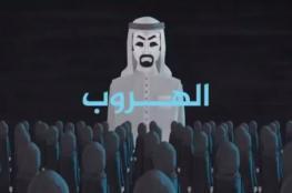 بالفيديو..  سعوديون يتهمون قطر بتحريض السعوديات على الهروب