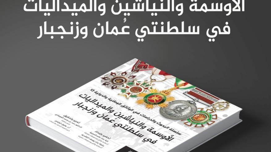 هيئة الوثائق تصدر كتاب الأوسمة والنياشين والميداليات في سلطنتي عُمان وزنجبار
