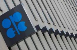 أوبك تنتظر روسيا قبل البت في مستوى خفض إنتاج النفط