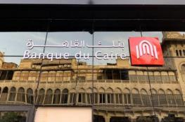مصر تعتزم بيع حصة من بنك القاهرة عبر طرح أولي في الربع الأخير