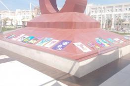 يوم مفتوح لأطفال التوحد بجامعة الشرقية