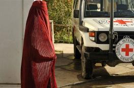 """""""طالبان"""" تلغي حظرا على عمل """"الصليب الأحمر"""" في أفغانستان"""