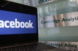 تغريم فيسبوك 5 مليارات دولار
