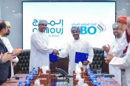 اتفاقية للتمويل العقاري بين الموج مسقط والبنك الوطني لضمان عوائد أكبر على الاستثمار
