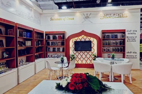 السلطنة تشارك في معرض القاهرة الدولي للكتاب 2020