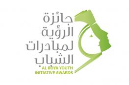 """اليوم .. انطلاق دورة """"الـ100 مبتكر"""" ضمن فعاليات جائزة الرؤية لمبادرات الشباب"""
