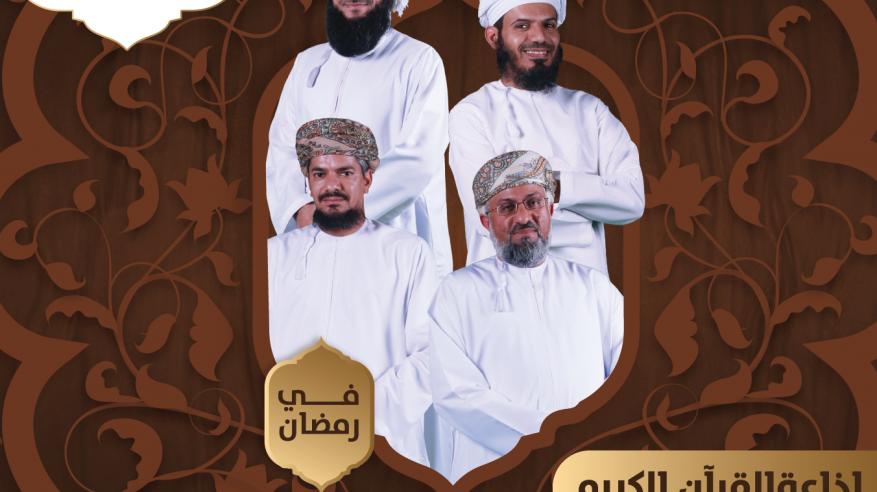 إذاعة القرآن الكريم.. ذكرٌ لا ينقطع
