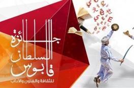 إعلان الفائزين بجائزة السلطان قابوس للثقافة والفنون والآداب.. 14 نوفمبر