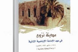 """عبدالرحمن السليماني يرصد تاريخ نزوى """"في عهد الإمامة الإباضية الثانية"""""""