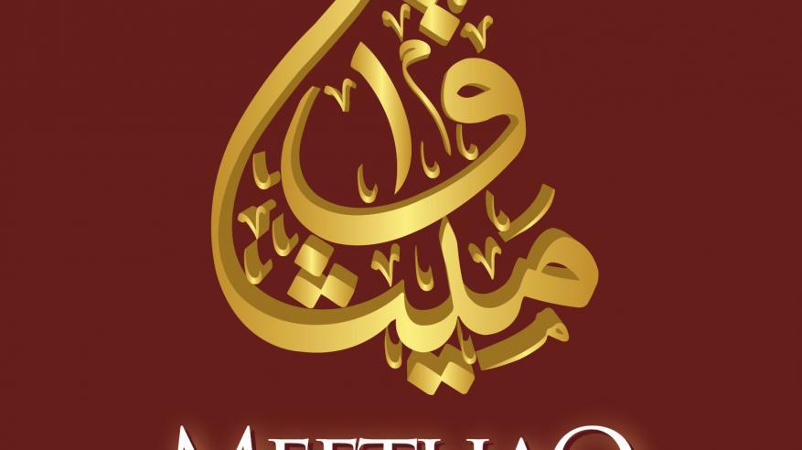 ميثاق للصيرفة الإسلامية يسهم في دعم وإنجاح فعاليات معرض مسقط الدولي للكتاب