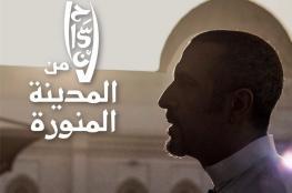 """أحمد الشقيري يتألق في """"إحسان من المدينة المنورة"""" ويسلط الضوء على """"قطار المشاعر"""""""