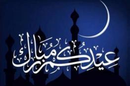 مفاجأة للسعوديين بشأن عيد الفطر
