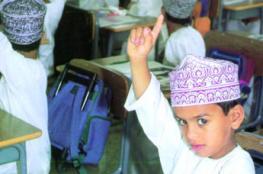 """""""اليونيسيف"""": السلطنة تحقق تقدما في ضمان تمتع الطفل بالحق في التعليم"""