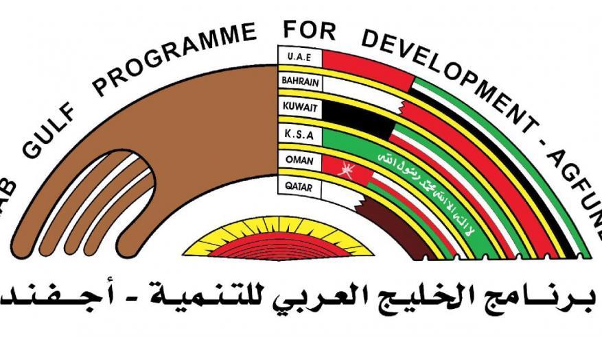 السلطنة تشارك في اجتماع أجفند 16