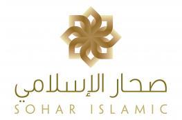 """نقل المكتب الرئيسي لـ""""صحار الإسلامي"""" إلى غلا"""
