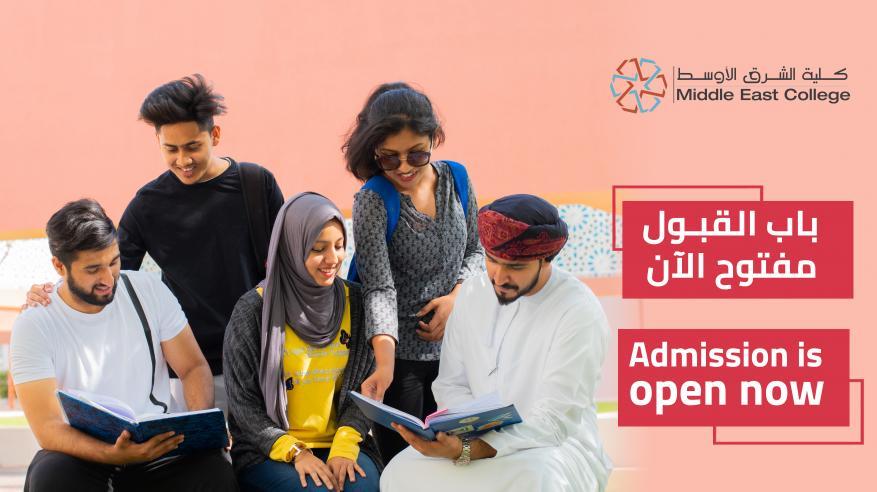 كلية الشرق الأوسط تفتح باب القبول لفصل الخريف