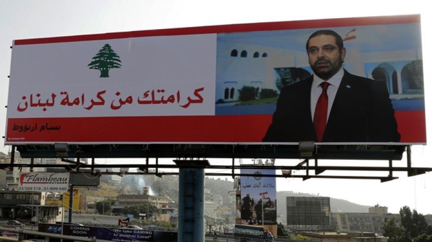 حساب الأرباح والخسائر في الأزمة اللبنانية.. الحرب مع إيقاف التنفيذ