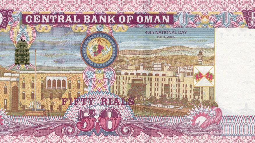 50 Rials_Oman_BS_overview