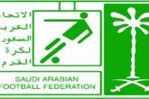 قرارت تاريخية للنهوض بكرة القدم السعودية